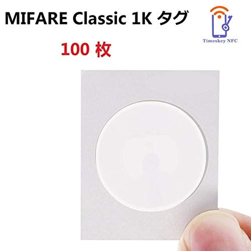 細分化するタービン話をするマイフェアNFCタグ 13.56MHz ISO14443A MIFARE Classic 1K FM1108 粘着性 RFID NFCペーパーホワイトステッカー, Dia 25mm - Timeskey NFC(100枚入)