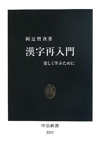 漢字再入門 - 楽しく学ぶために (中公新書)の詳細を見る