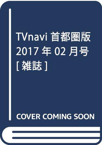 TVnavi首都圏版 2017年 02 月号 [雑誌]の詳細を見る