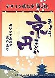 白舟書体 京円 (きょうまどか) / TrueType Hybrid