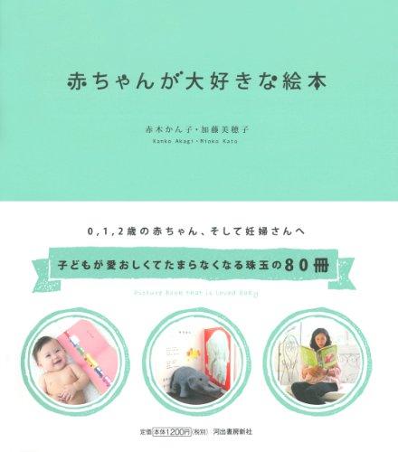 赤ちゃんが大好きな絵本--- 妊娠中から0,1,2歳まで 愛おしくてたまらない80冊の詳細を見る