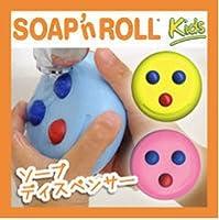 可愛い! ハンドソープ ディスペンサー soap'n roll kids ソープンロールキッズ ポンプ ボトル 容器 (blue)
