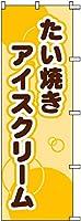 のぼり旗 たい焼きアイスクリーム S73096 600×1800mm 株式会社UMOGA