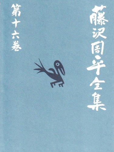 藤沢周平全集〈第16巻〉の詳細を見る