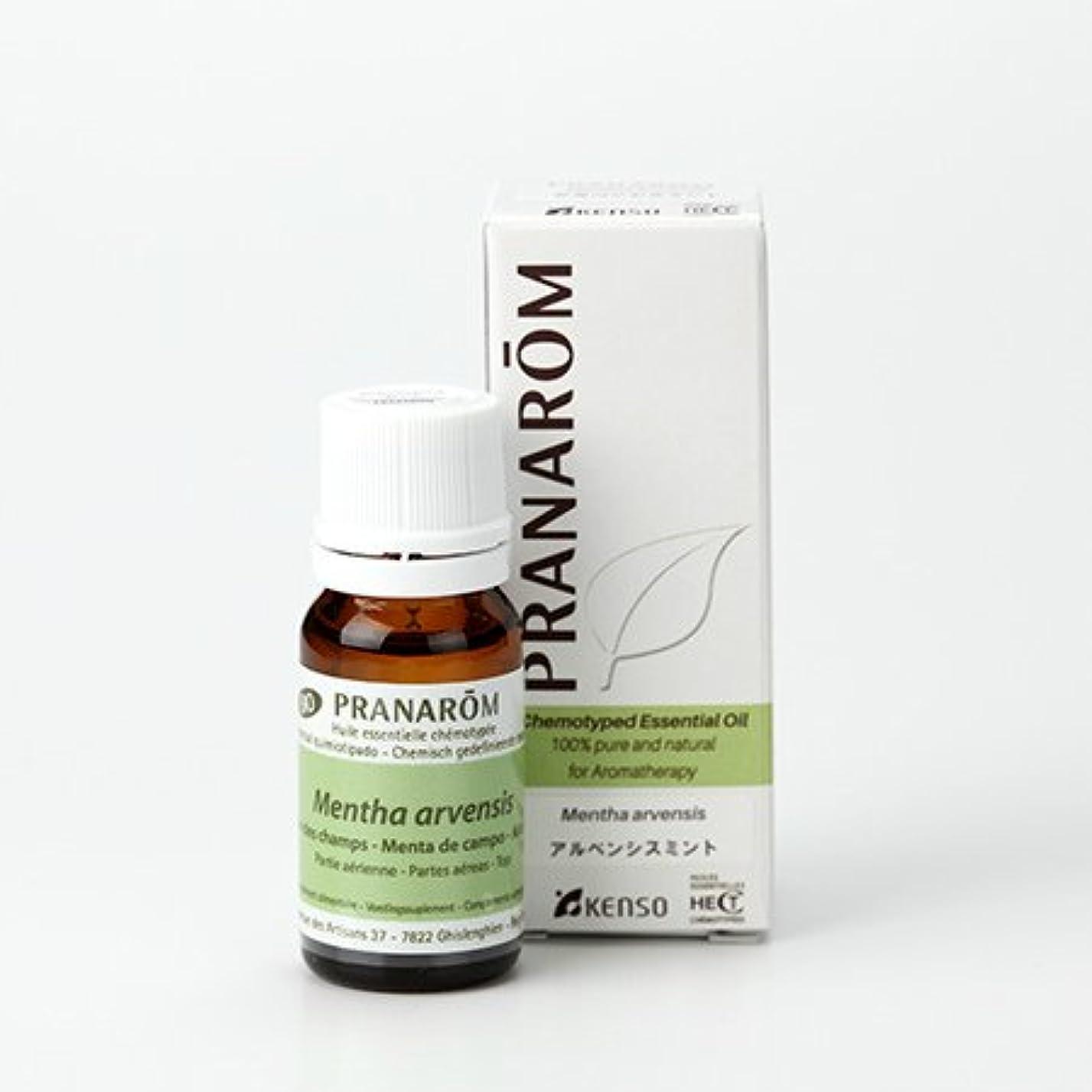 衣装無効低いプラナロム アルベンシスミント 10ml (PRANAROM ケモタイプ精油)