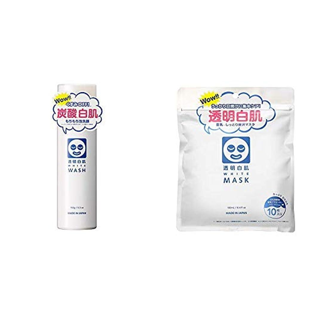 夕食を食べるハドル放つ透明白肌 ホワイトウォッシュN & ホワイトマスクN