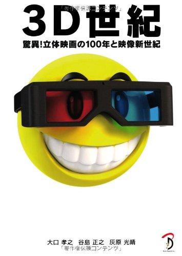 3D世紀 -驚異! 立体映画の100年と映像新世紀-の詳細を見る