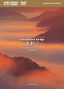 virtual trip 高野山 HD SPECIAL EDITION(HD DVD+DVDツインフォーマット)