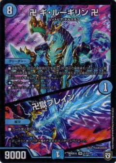 デュエルマスターズ DMBD08-b 1/15 卍 ギ・ルーギリン 卍/卍獄ブレイン (SR スーパーレア) 超誕!!ツインヒ...