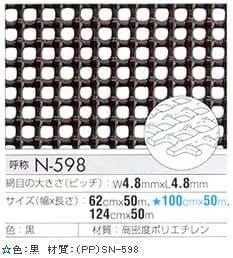 トリカルネット プラスチックネット CLV-N-598-620 黒 大きさ:幅620mm×長さ1m 切り売り