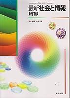 社情311 最新社会と情報 新訂版(実教出版)