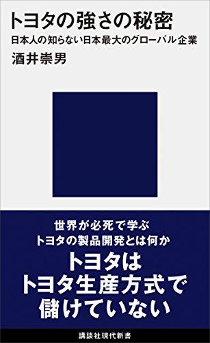 トヨタの強さの秘密 日本人の知らない日本最大のグローバル企業 (講談社現代新書)の詳細を見る