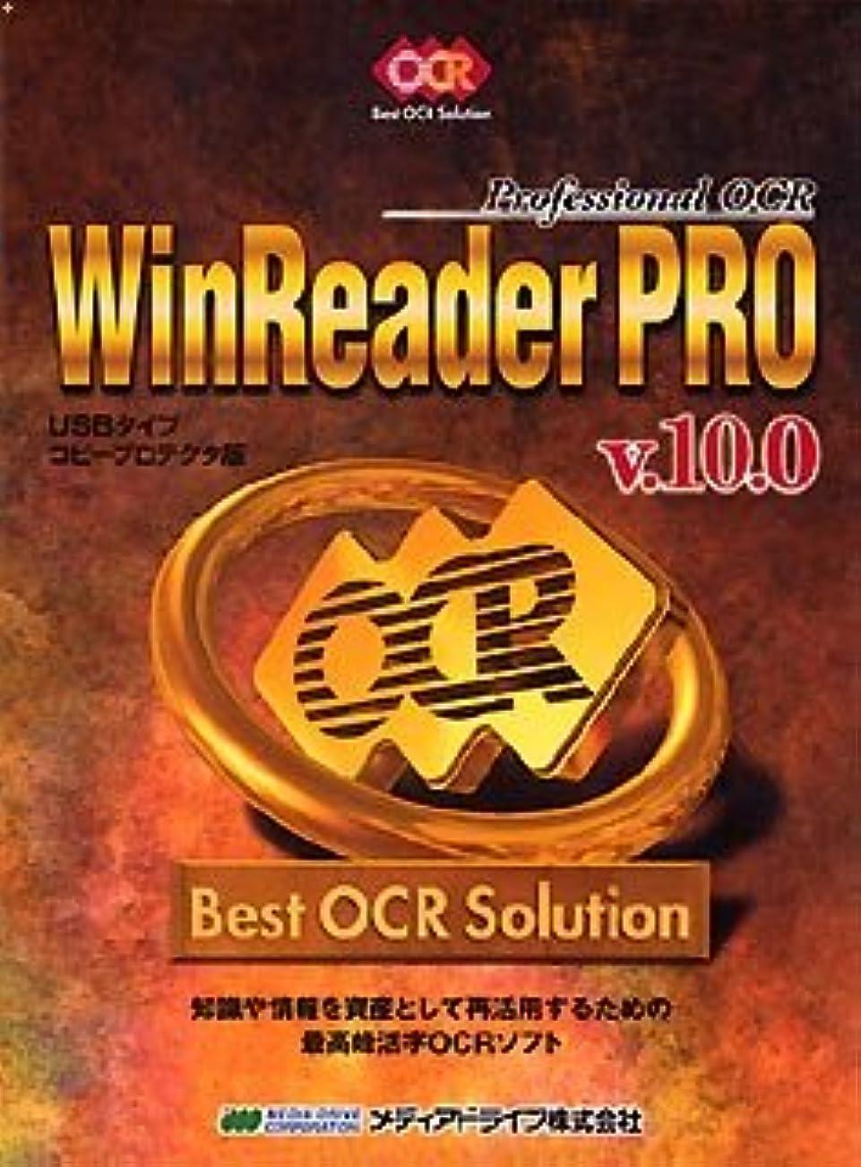 バッテリー歩道代替WinReader PRO v10.0 (USB版)