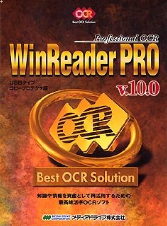 動詞瀬戸際落ち着いてWinReader PRO v10.0 (USB版)