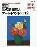月刊美術2020年10月号