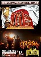 頂上 [DVD]
