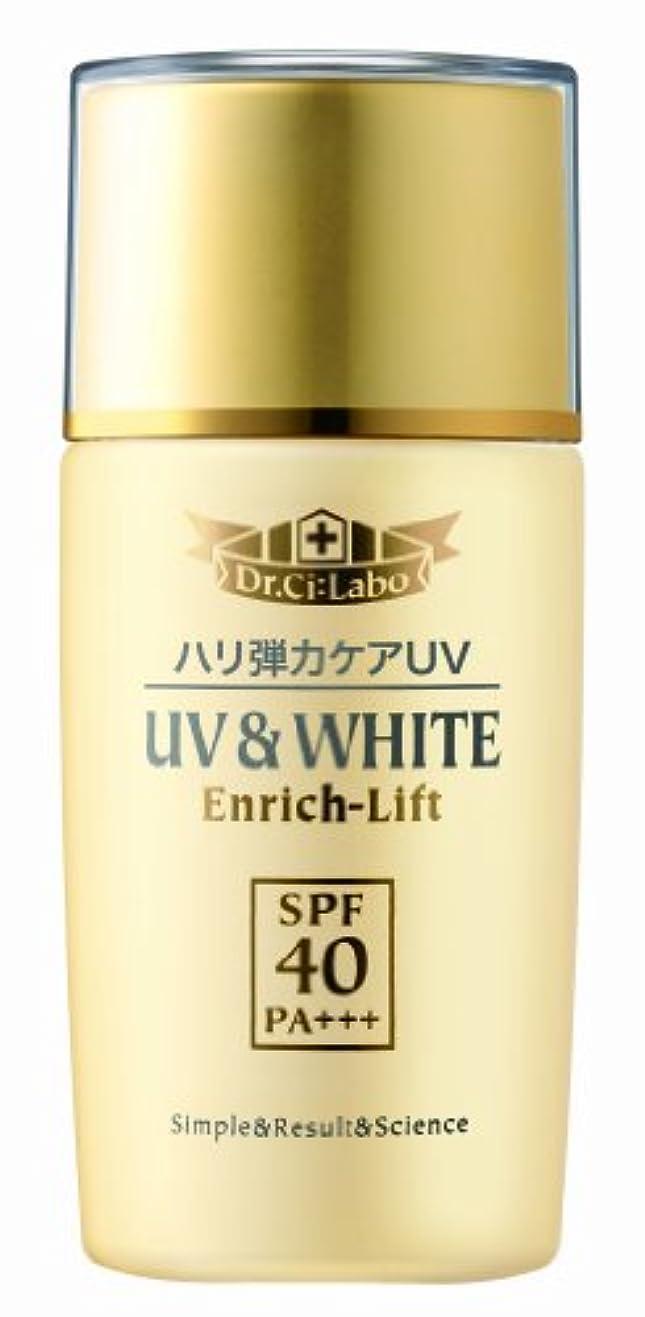 必要ない性能ライセンスドクターシーラボ UV&WHITEエンリッチリフト