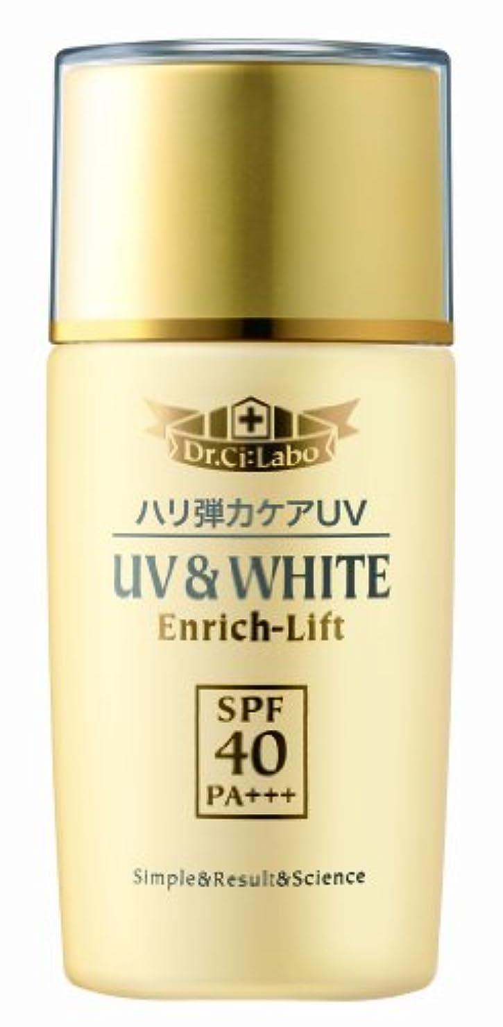 ショッキング縞模様の職業ドクターシーラボ UV&WHITEエンリッチリフト