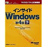 インサイド Microsoft Windows 第4版〈下〉