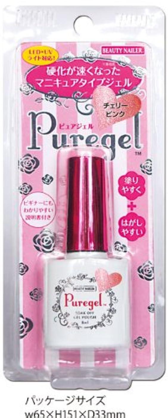 みなさん衣服コークスビューティーネイラー PUREGEL(ピュアジェル) PURE-6 チェリーピンク