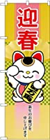 のぼり屋 のぼり 迎春 招き猫 60×180cm 21989