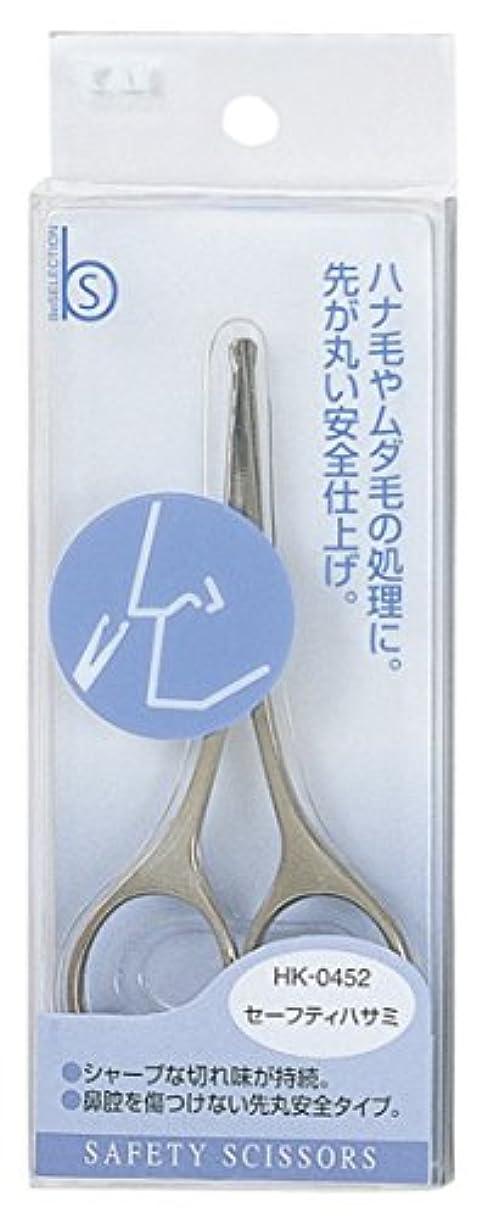 とにかくに勝るハンカチ貝印 Beセレクション セーフティハサミ HK0452