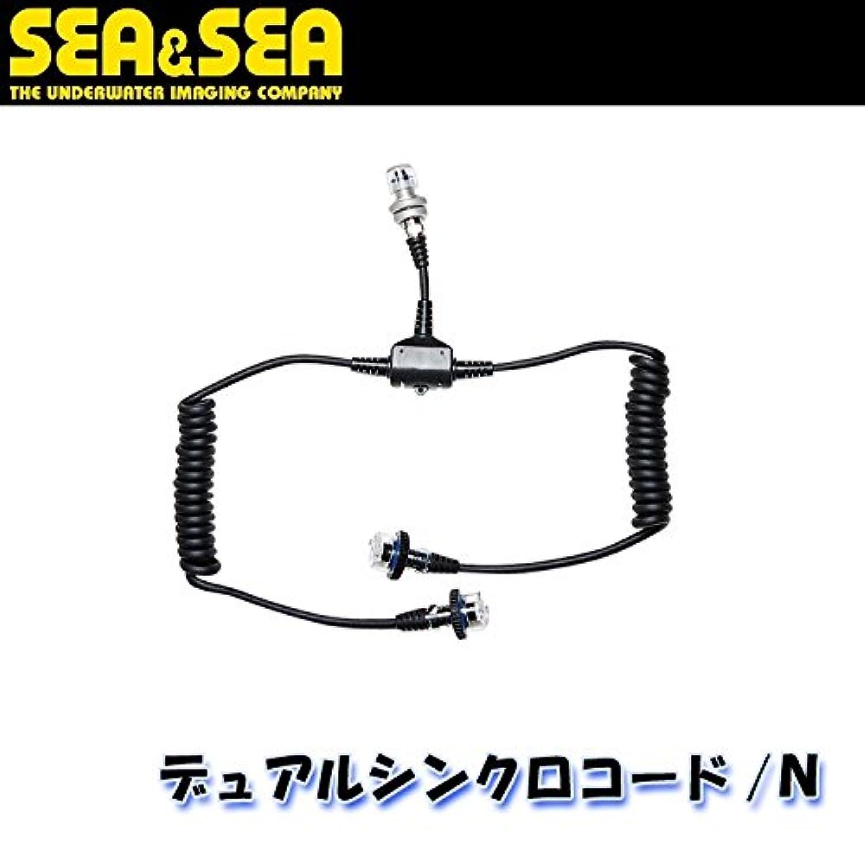 SEA&SEA/シーアンドシー デュアルシンクロコード/N【03470】