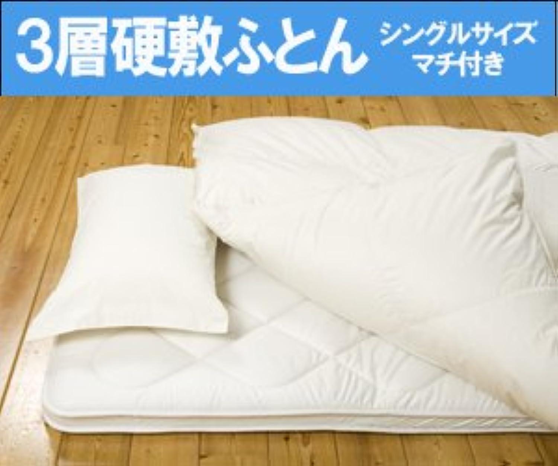 三層硬敷布団《マチ付》 シングルサイズ 日本製/防ダニ/抗菌防臭加工