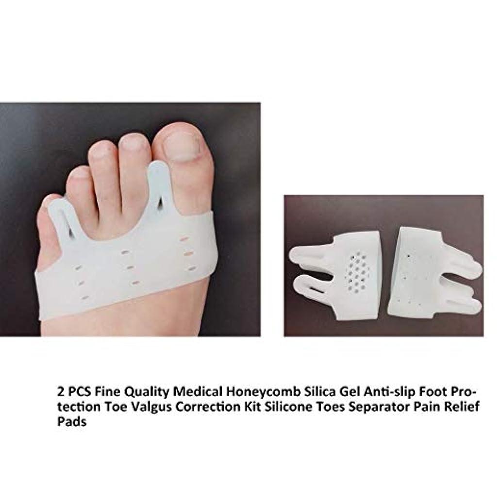 2ピース医療ハニカムシリコーン滑り止め足保護つま先外反修正セットシリコーンつま先セパレータ鎮痛剤パッド