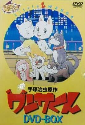 手塚治虫原作のミュージカルアニメ ワンサくんDVD-BOX