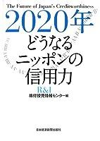 2020年 どうなるニッポンの信用力