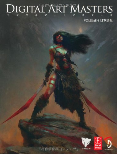 Digital Art Masters :Volume 4 日本語版 - デジタルアートマスターズ :Volume 4 -の詳細を見る