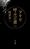 ツキを呼ぶ言葉 (角川書店単行本)