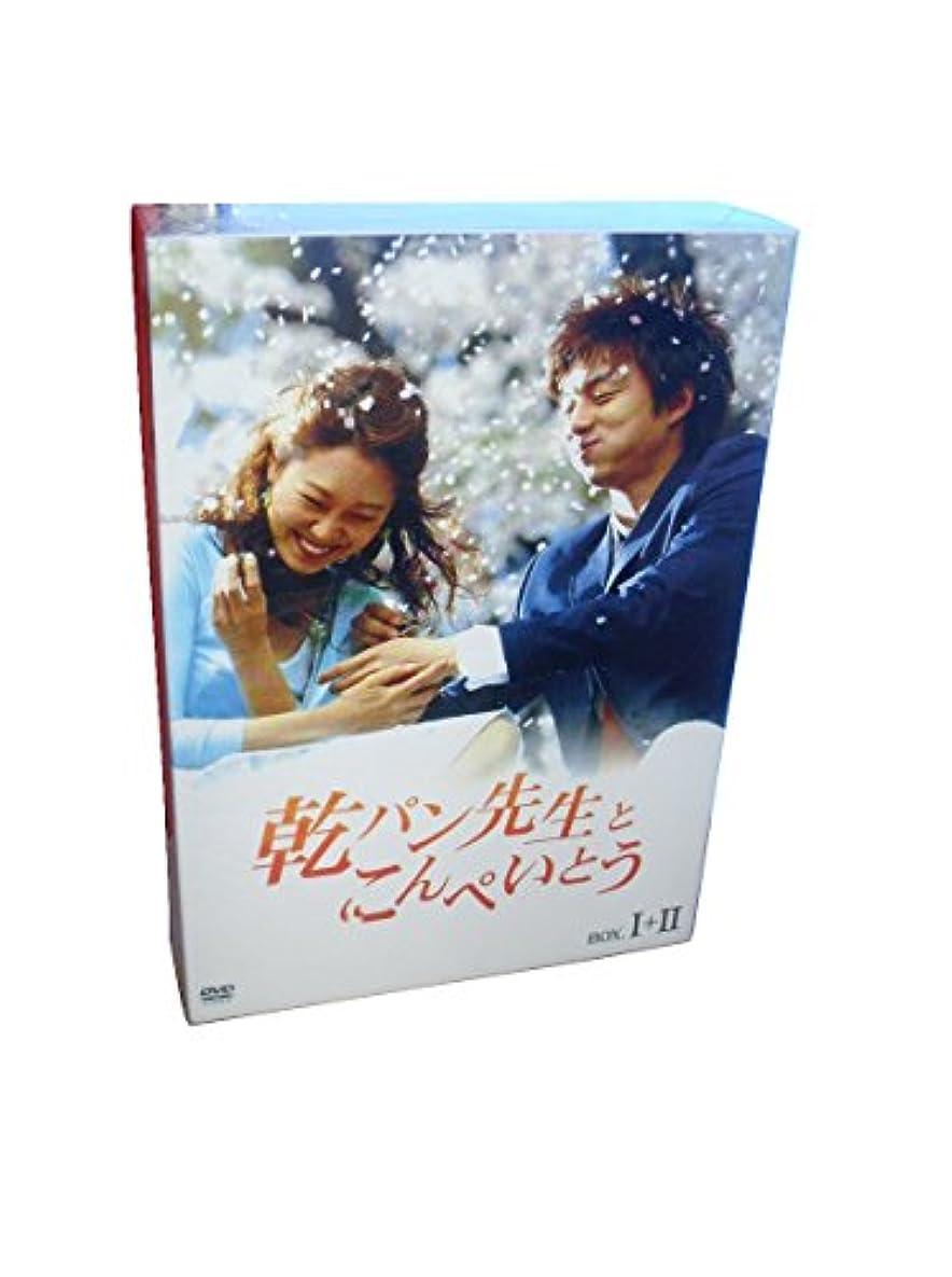 変な批判的に闇乾パン先生とこんぺいとう BOX-I+II 2007 主演: コン?ヒョジン