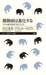 動物園は進化する ──ゾウの飼育係が考えたこと (ちくまプリマー新書)