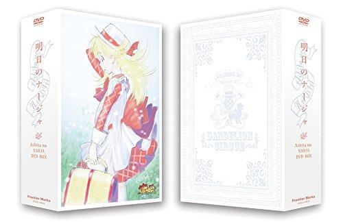 「明日のナージャ」DVD-BOX
