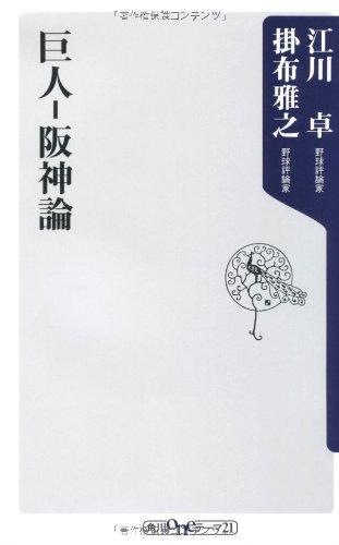 巨人‐阪神論 (角川oneテーマ21)