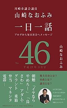 [山崎 なおふみ]の一日一話 Vol.46