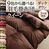 IKEA・ニトリ好きに。9色から選べる!羽毛布団 ダックタイプ 掛け布団 クイーン | モスグリーン