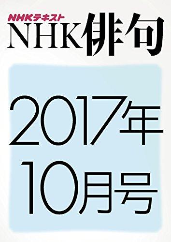 NHK 俳句 2017年10月号 [雑誌] NHK 俳句 (NHKテキスト)
