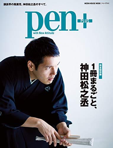 Pen+(ペン・プラス)『完全保存版 1冊まるごと、神田松之丞』 (メディアハウスムック)