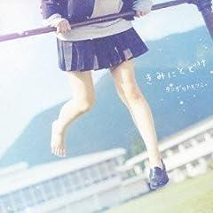 タニザワトモフミ「きみにとどけ」のジャケット画像