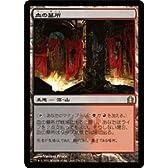 マジック:ザ・ギャザリング 【血の墓所/Blood Crypt】【レア】RTR-238-R ≪ラヴニカへの回帰 収録≫