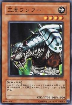 遊戯王 王虎ワンフー BE2-JP207 ノーマル