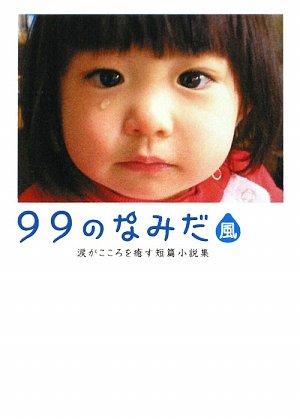 99のなみだ・風―涙がこころを癒す短篇小説集 (リンダブックス)の詳細を見る