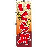 いくら丼  のぼり旗 600×1800 専用ポール(白色)付 1セット