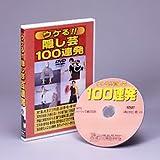 ウケる!隠し芸100連発 DVD