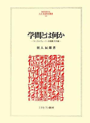 学問とは何か―『マックス・ヴェーバーの犯罪』その後 (MINERVA人文・社会科学叢書)の詳細を見る