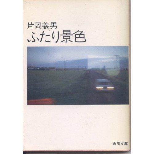 ふたり景色 (角川文庫 (5762))の詳細を見る