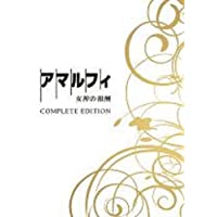 アマルフィ 女神の報酬 コンプリート・エディション DVD3枚組